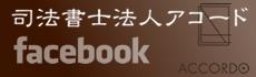 近藤誠 司法書士事務所 facebook