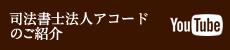 近藤誠司法書士事務所のご紹介