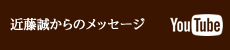 近藤誠からのメッセージ