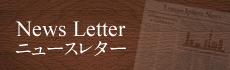 News Letter ニュースレター