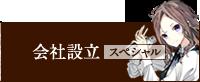 会社設立スペシャル