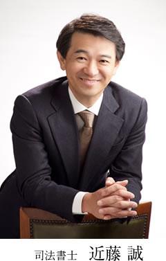 司法書士近藤誠