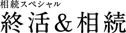 相続スペシャル 終活&相続